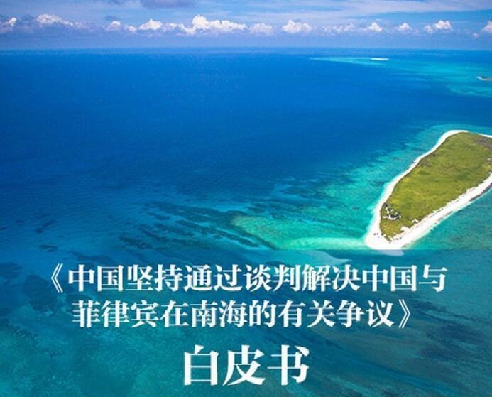 中菲南沙岛礁争议