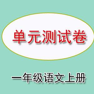 拼音测试_人教版一年级语文下册柳树醒了情景素材