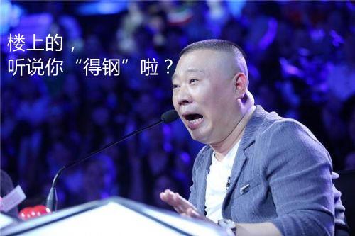 节目单 雷军 马云 王健林 罗永浩等大佬齐登台