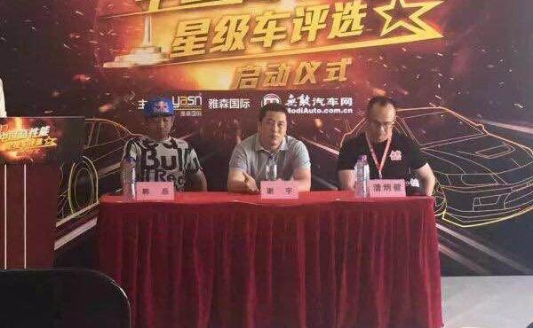 """中国高性能星级车评选大赛""""由雅森国际,无敌汽车网联合举办."""