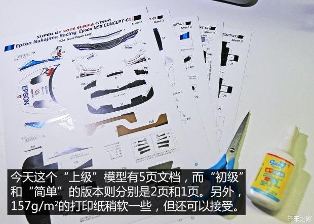 重温儿时手工课 本田nsx赛车纸模型制作