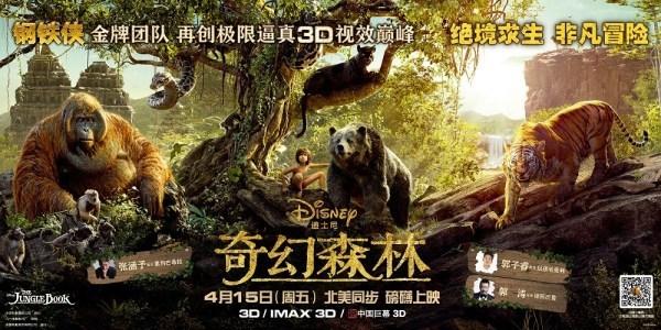 《奇幻森林》中文横版海报